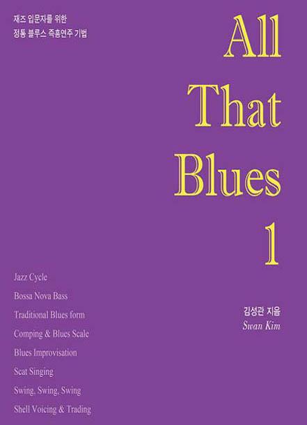 All_That_Blues1.jpg