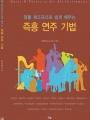신개념의 즉흥연주 지침서 발간! #3